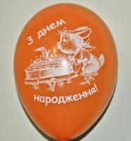 "З днем народження 10""(26 см) (зайчик с тортиком)"